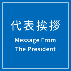 代表挨拶 Message From The President
