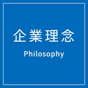 企業理念 Philosophy