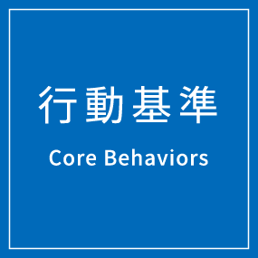 行動基準 Core Behaviors